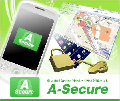 A-Secureイメージ