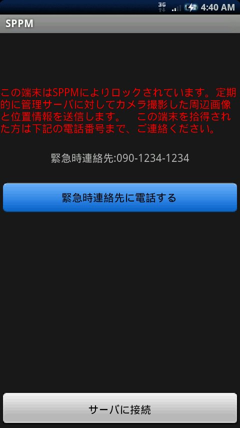 SPPM for Androidイメージ